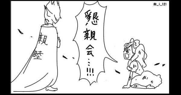 子供を盾にとるなんて!幼稚園の懇親会と戦うママを描いた漫画に共感の声