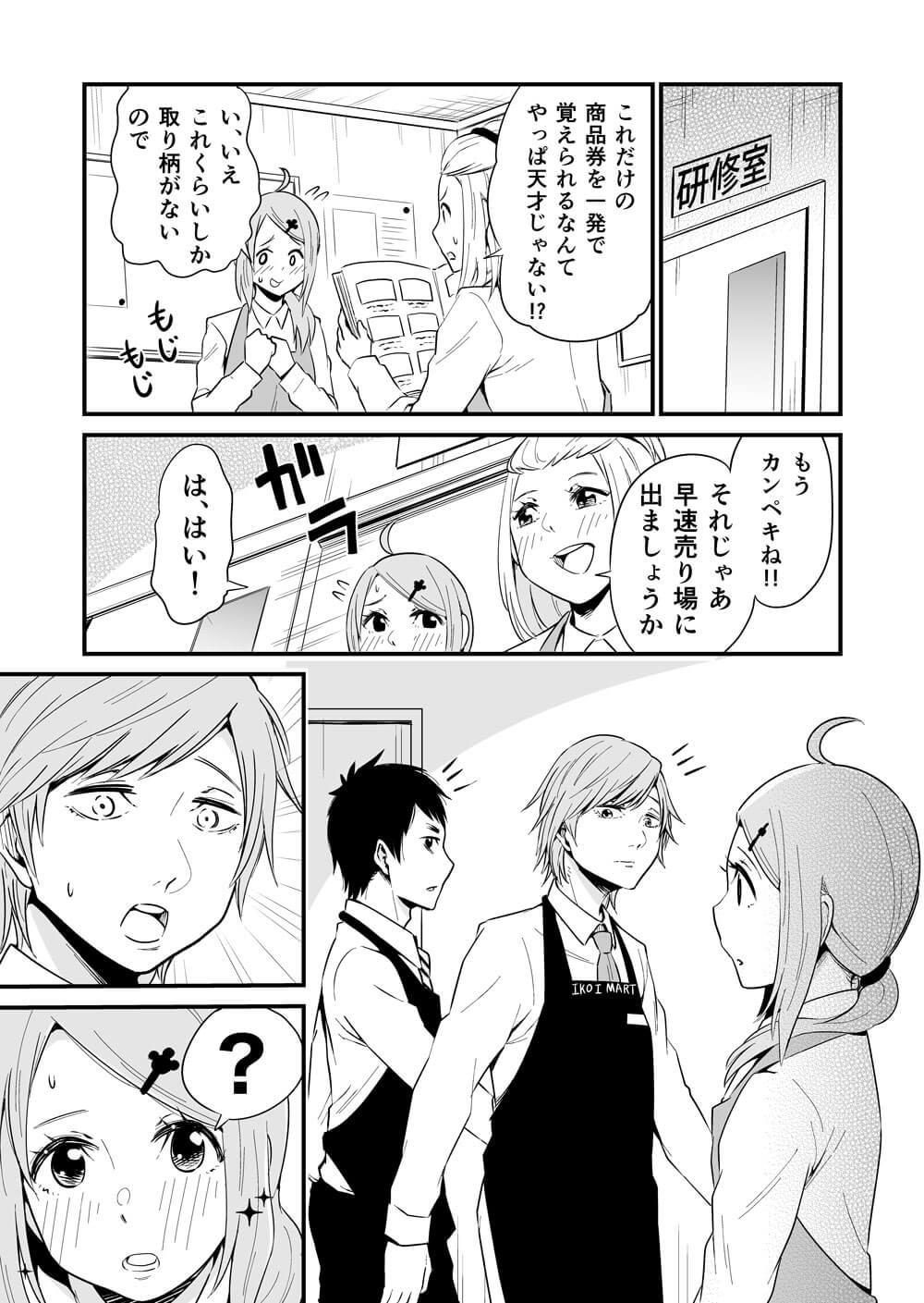 レジの佐藤さんはあがり症3話_003