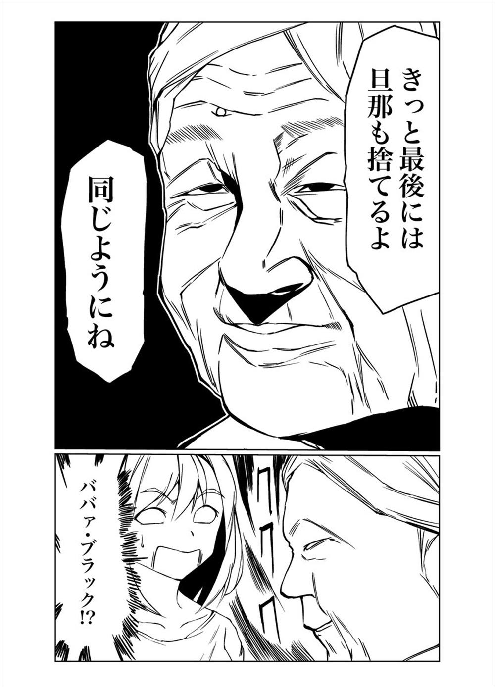 おばあちゃん3