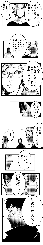 ホスト7話-10