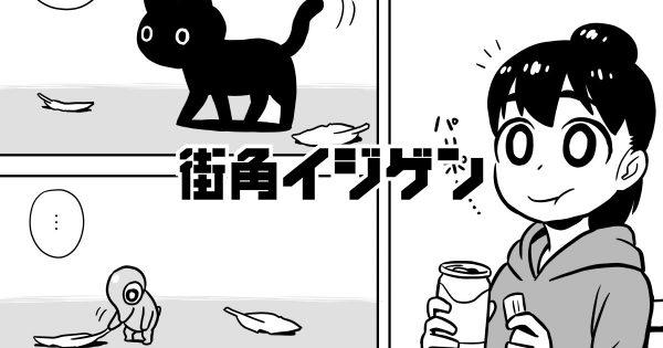 【かいせん】 街角イジゲン 第6話