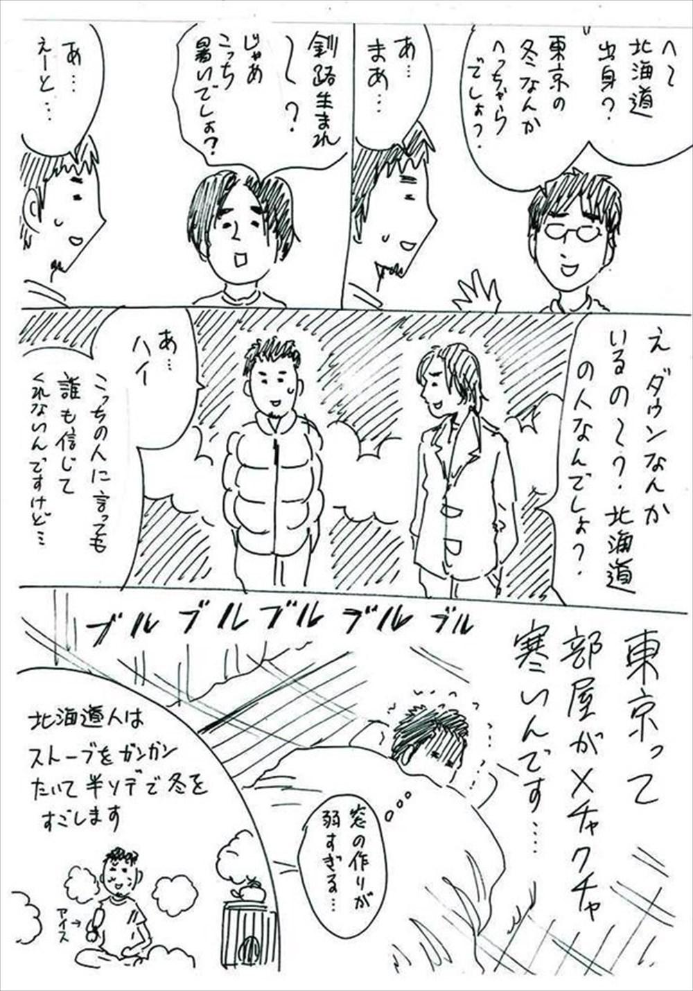 北海道人が寒さに弱い