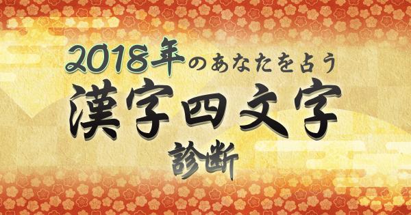 【今年はどんな年になる?】2018年のあなたを占う漢字四文字診断