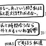 男「ごめんママと間違えて誤送信」よくあるLINEの会話を描いたイラストに笑う