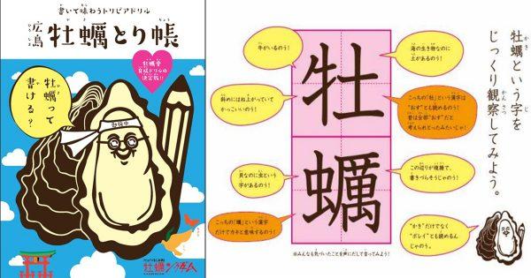 """うんこ漢字ドリルの次はコレ?!広島発の""""牡蠣とり帳""""がふざけすぎている件"""