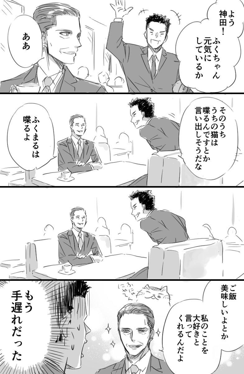 おじさまと猫番外編5