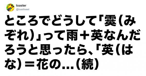 「心」を「受」けとめるのが「愛」!漢字にまつわる素敵な話 6選