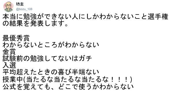 【問題の漢字が読めない】勉強できない人が99%共感する話 5選
