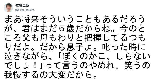 「おとうさんきらい、かおがぶさいくだから」佐藤二朗さんと息子の会話に泣き笑う
