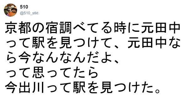 本当に実在するの!?笑いが込み上げてくるオモシロ駅名集 11選