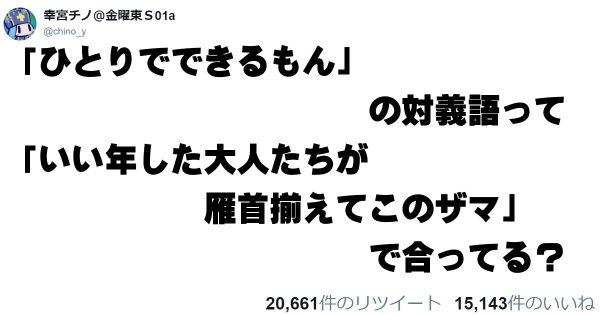 【いきなりステーキ ⇄ まだかよサラダ】秘めた才能を感じる対義語 8選