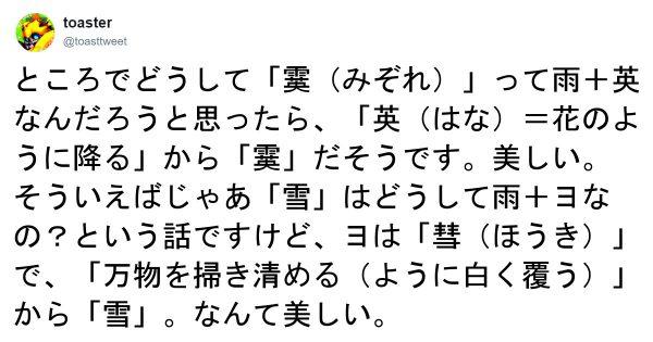 【「心」を「受」けとめるのが「愛」】漢字にまつわる素敵な話 6選