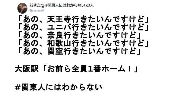 大阪駅は関西人も迷う?ハッシュタグ「関東人にはわからない」が盛り上がってる(笑)