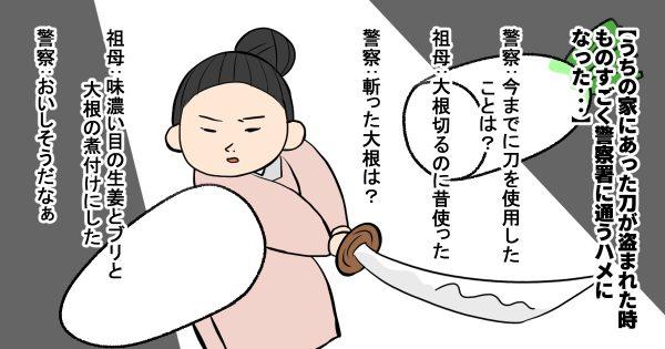 日本てホント平和だな(笑) 警察官との会話から生まれたショートコント 7選