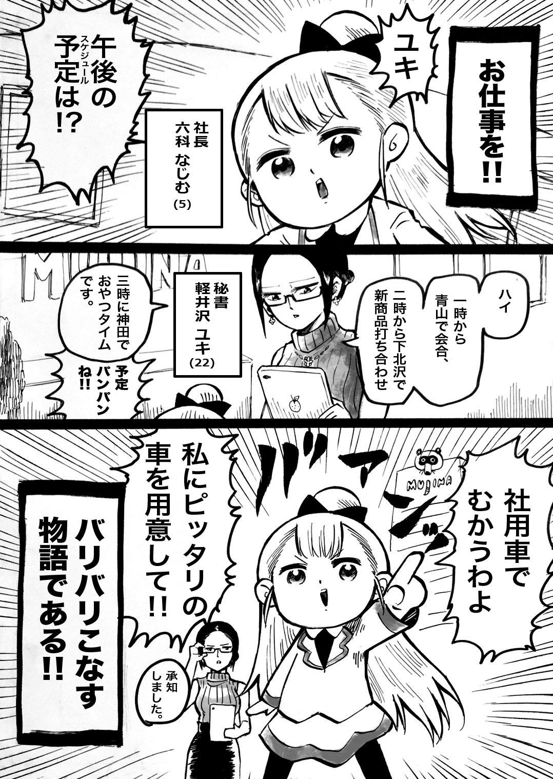 幼女社長1-2文字