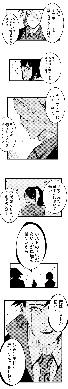 ホスト8話 5