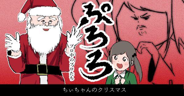 【ちぃちゃんのクリスマス】ぷろろ 〜プロ中のプロたち〜 第4話