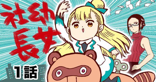 【しゃようしゃ】幼女社長 第1話