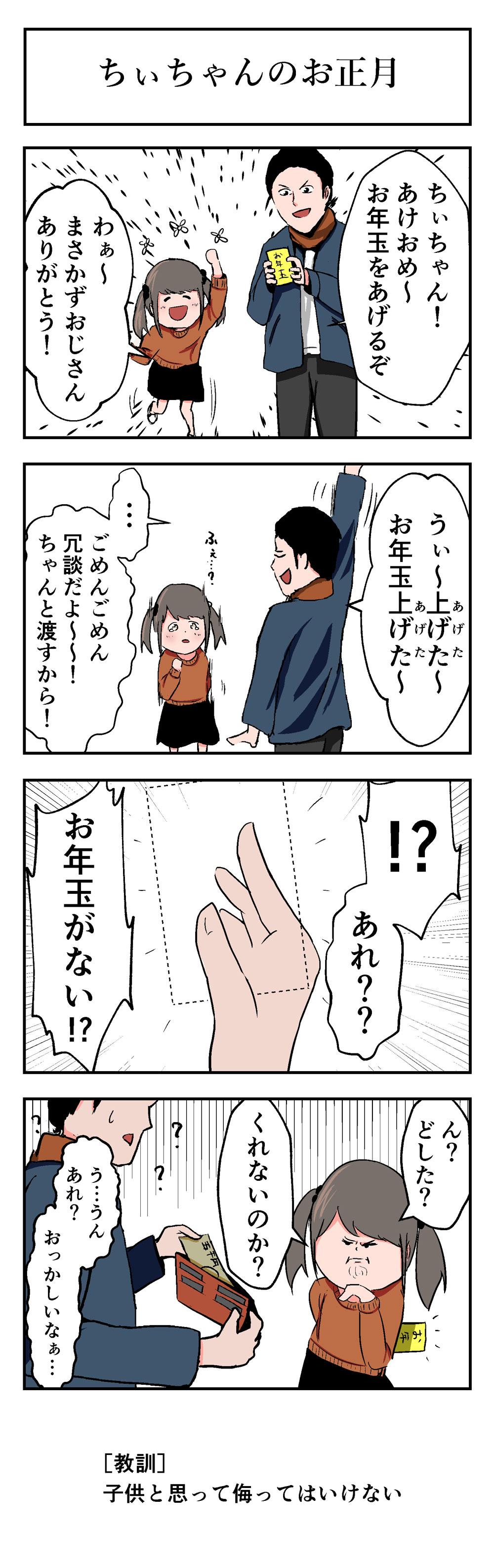 5話4コマ-2