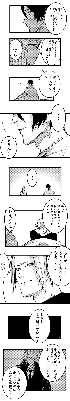ホスト7話-9