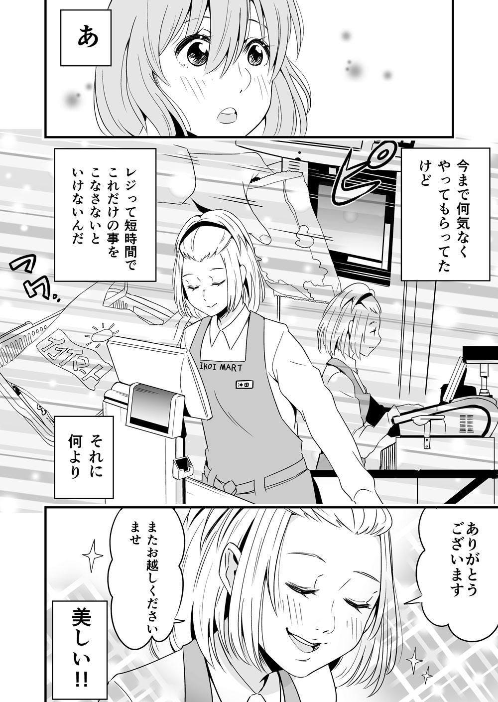 レジの佐藤さん_004