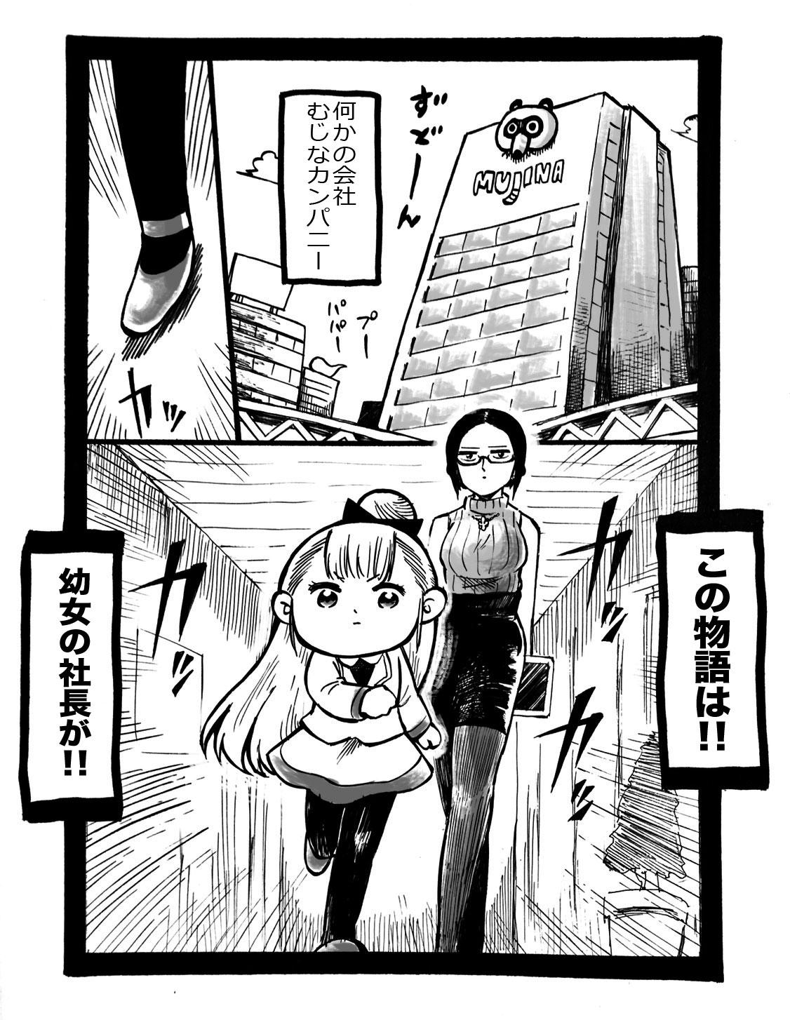 幼女社長1-1文字