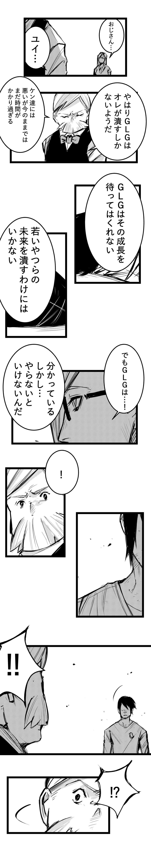 ホスト7話-7