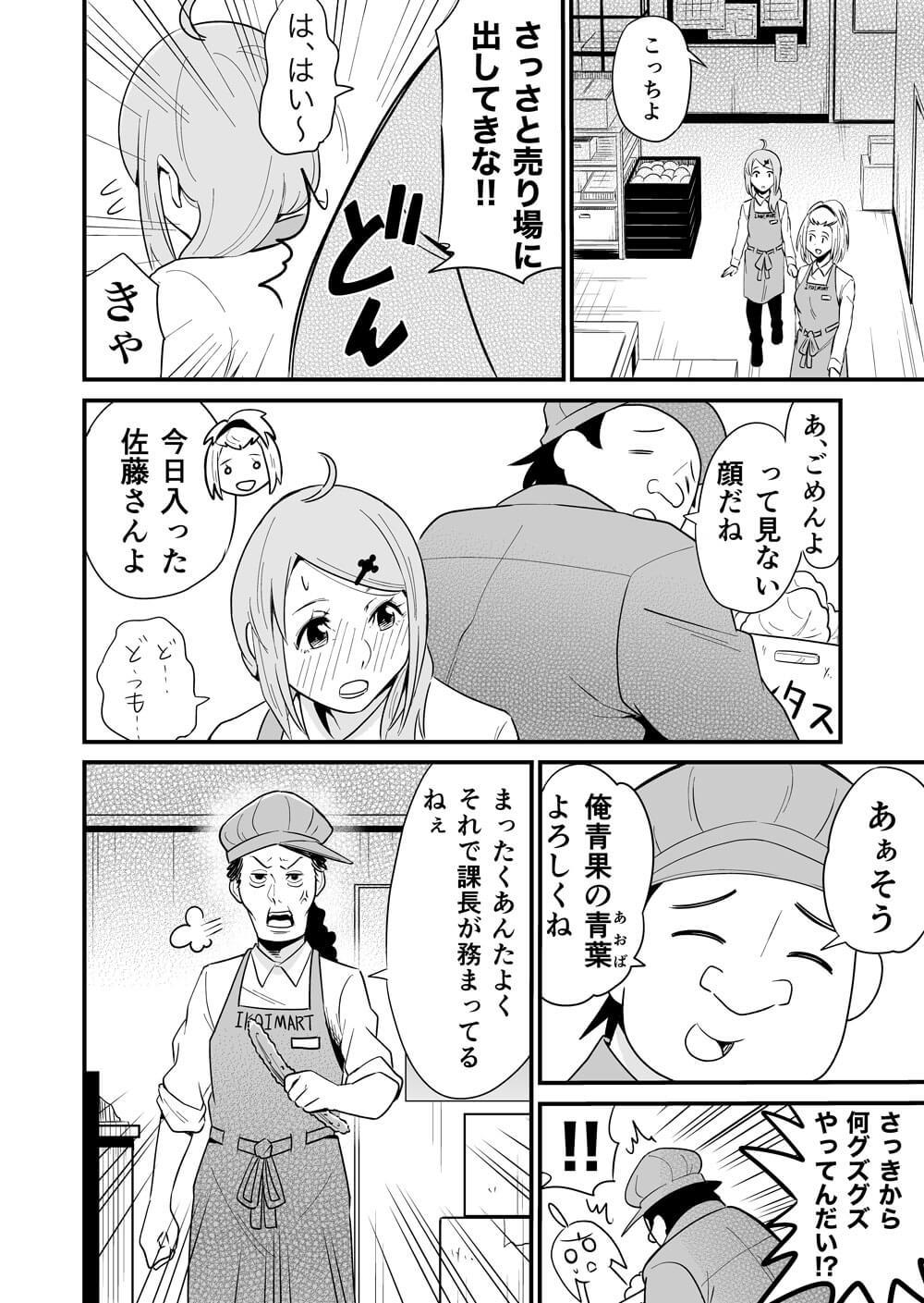 レジの佐藤さんはあがり症3話_006