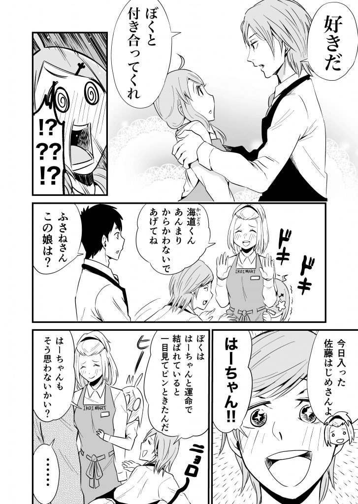 レジの佐藤さんはあがり症3話_004