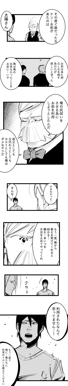 ホスト8話 10