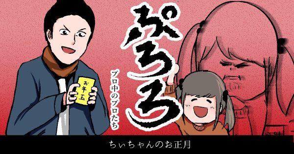【ちぃちゃんのお正月】ぷろろ 〜プロ中のプロたち〜 第5話