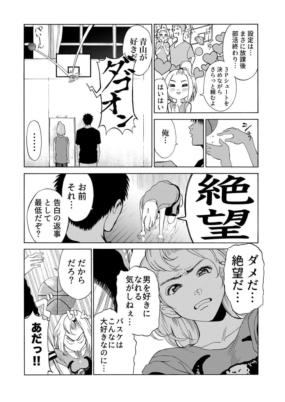 青山りりかは恋がしたい!修正011-11