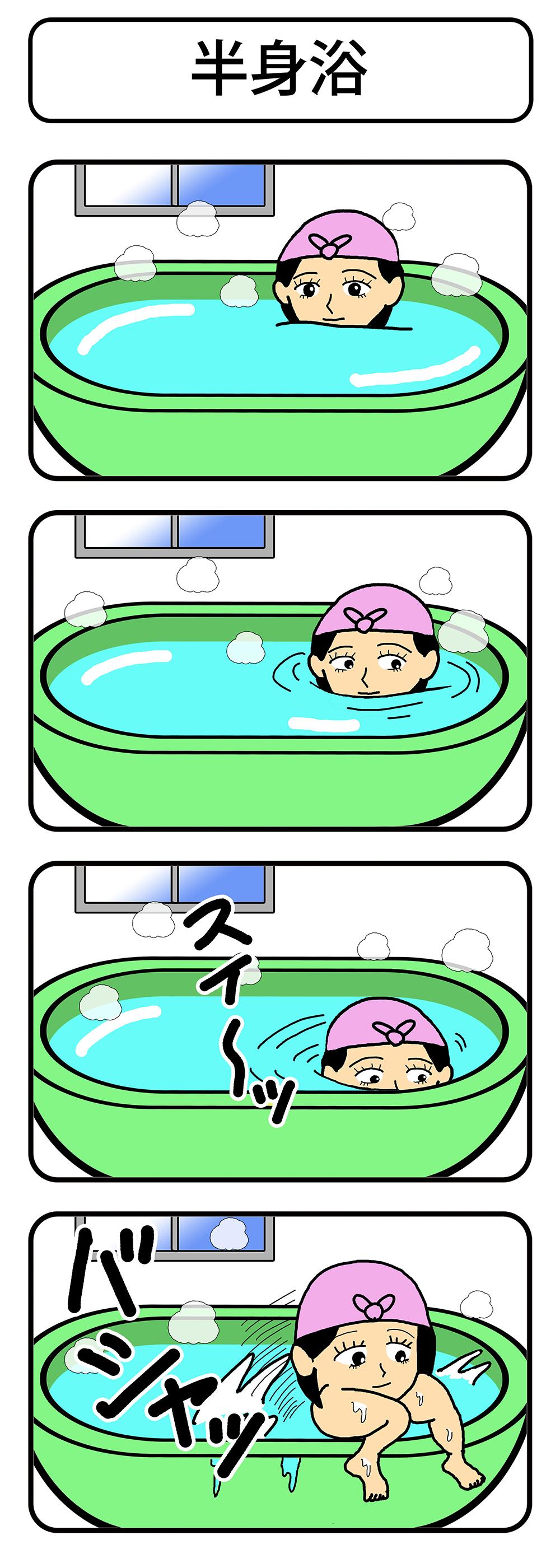 半身浴本稿