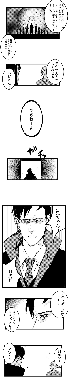 ホスト8話 3