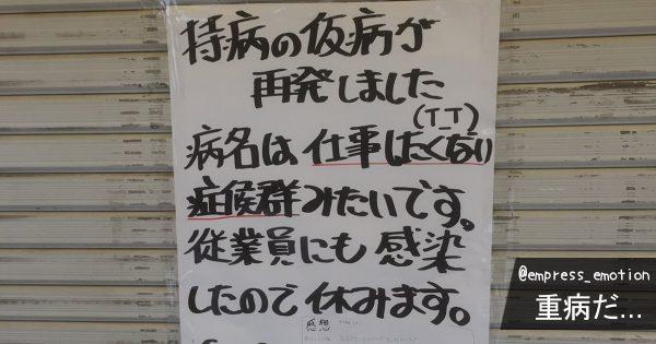 私も感染したい!福岡の西新商店街にある「仕事したくない症候群」を患う八百屋
