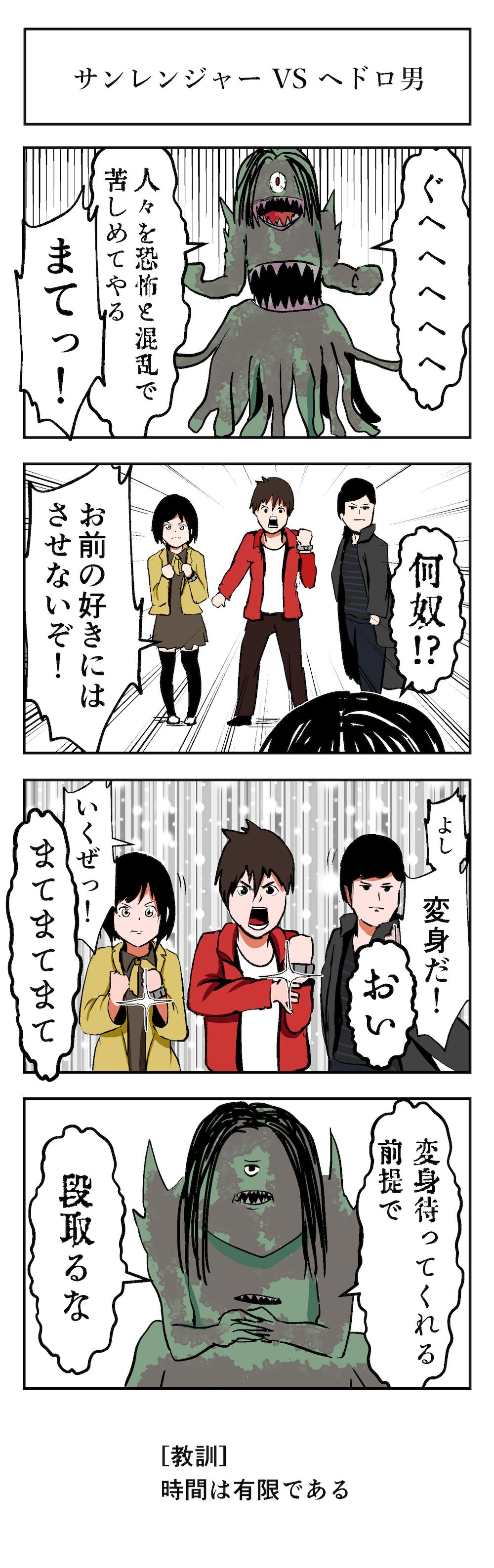 サンレンジャーVSヘドロ男