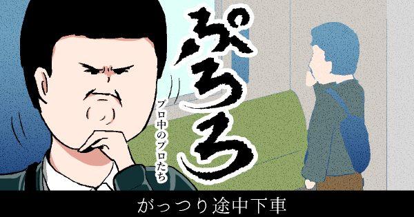 【がっつり途中下車】ぷろろ 〜プロ中のプロたち〜 第7話