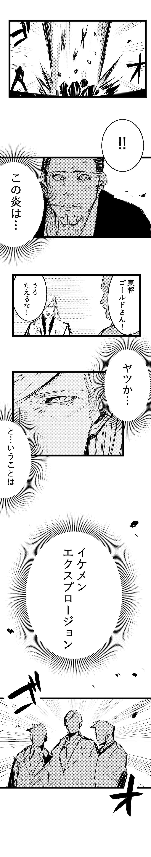 ホスト9話 9