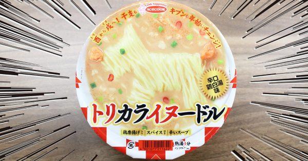 企画会議でオヤジたち悪ノリしたな・・・ダジャレ炸裂カップ麺「トリカライヌ―ドル」