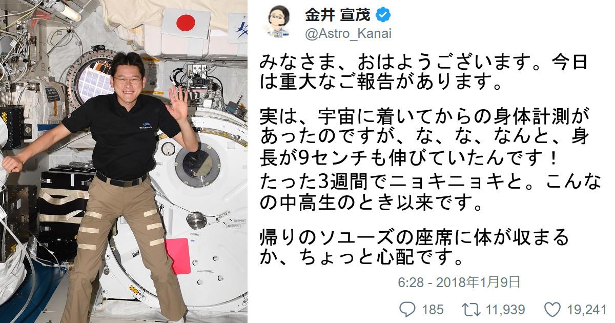 接しやすさNo.1! 現在宇宙滞在中の宇宙飛行士、金井宣茂さんを好きになる5の理由