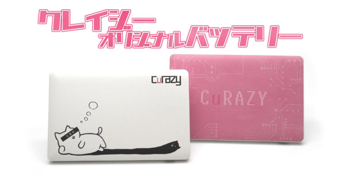 オリジナルグッズ第一弾!「クレイジーモバイルバッテリー」発売