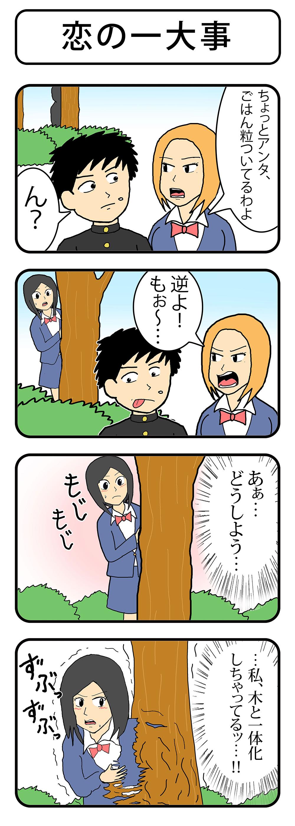 恋の一大事最終稿その②