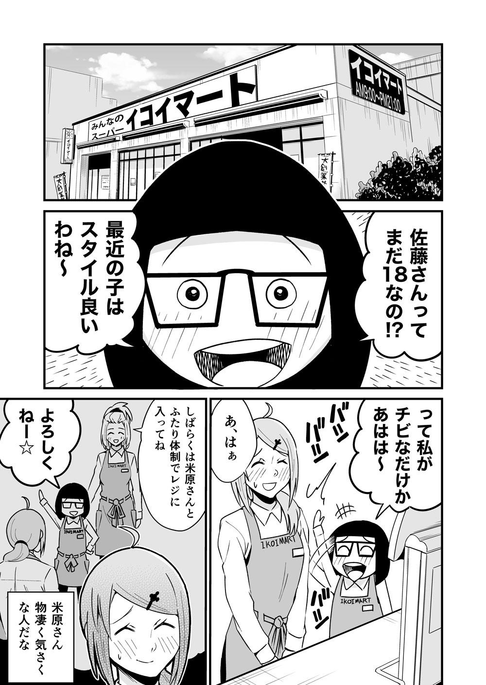 レジの佐藤さんはあがり症5話完成_001
