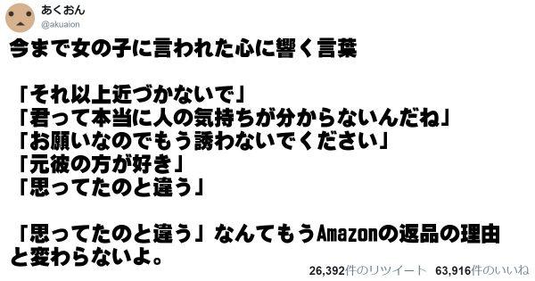 【告白後 → 女「思い込みだよ!」】恋愛にまつわる男の悲報 7選