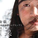ロバート秋山の新キャラは17歳の清純派女優⁈  その圧倒的な透明感に笑うこと間違いなし