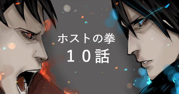 【決戦】 ホストの拳 最終話