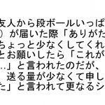 愛があふれすぎてツラい…(笑)強すぎるうどん愛が暴発した香川県民 9選