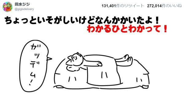 寝ているときに起こる「あの現象」に共感の嵐!地味だけど「確かに!」ってなる日常あるある 4選