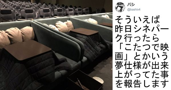 【コタツ × 映画館はヤバい】夢をカタチにした天国な施設 9選