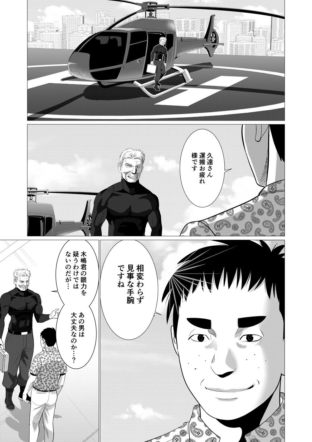 島漫画1_009